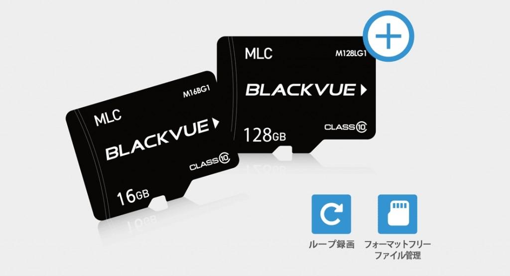 blackvue-dr490l-2ch-ja_FEATURE6